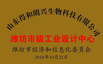 潍坊市级工业设计中心.jpg