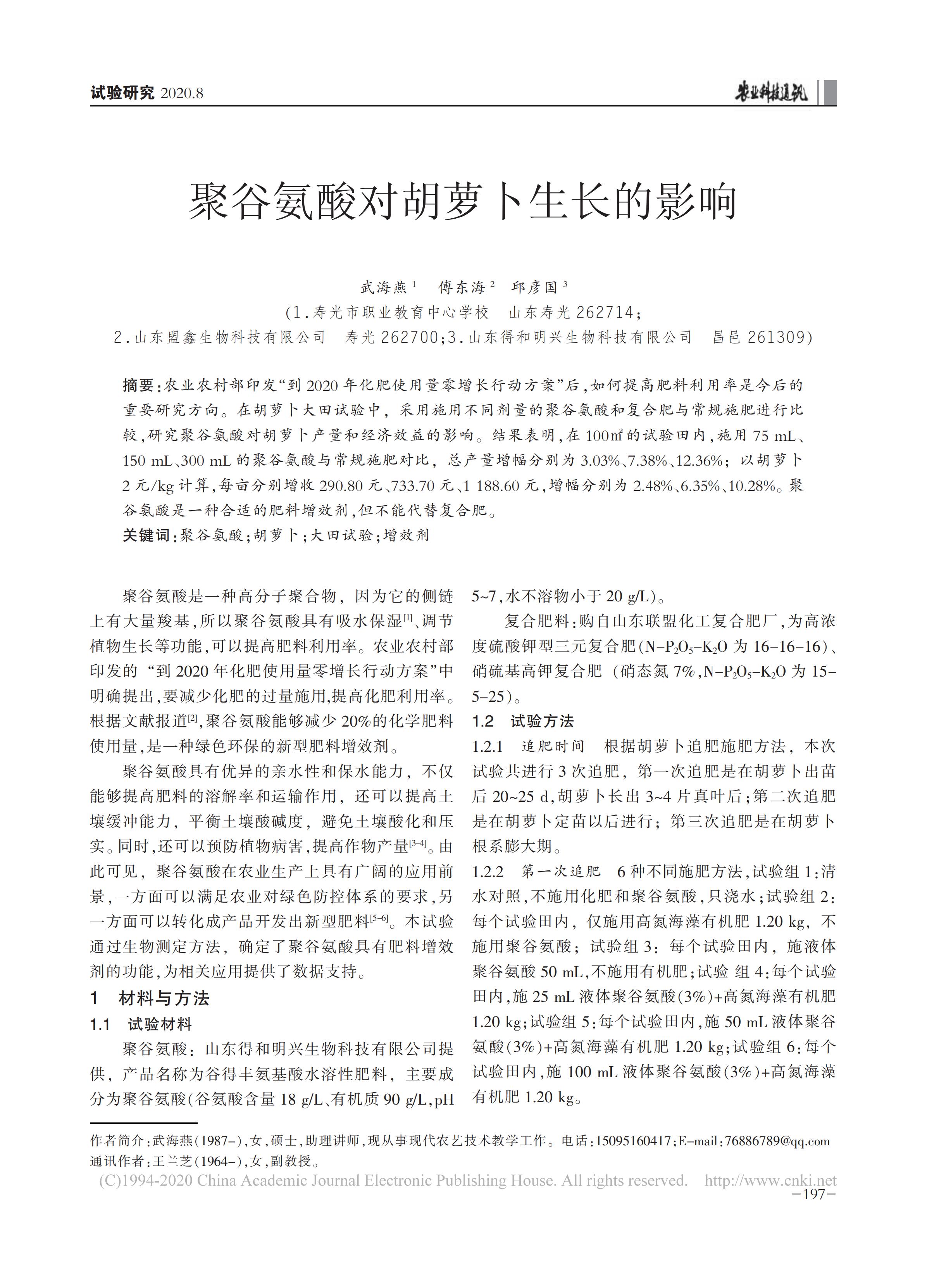 聚谷氨酸对胡萝卜生长的影响_武海燕_00.png