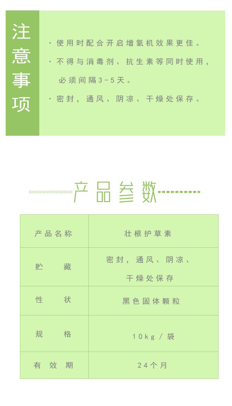 壮根护草素-4.png