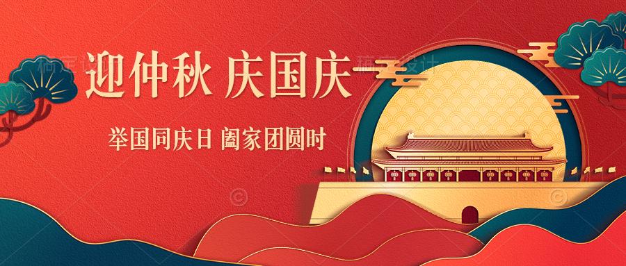 国庆节中秋节双节同庆公众号首图.jpg