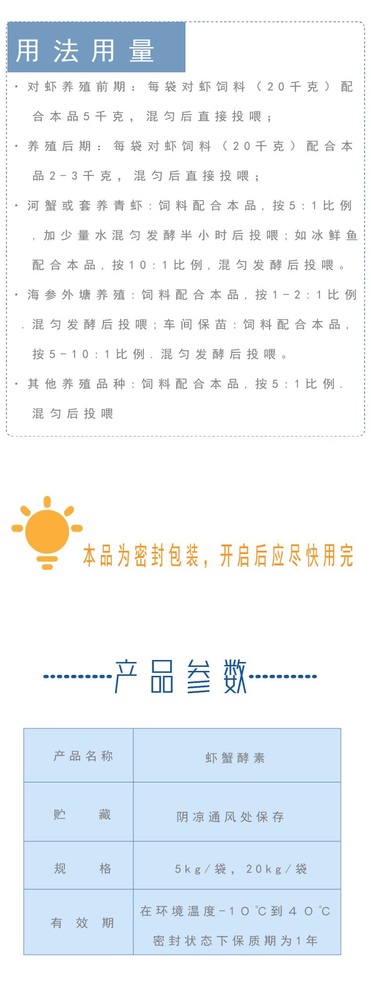虾蟹酵素-4.png