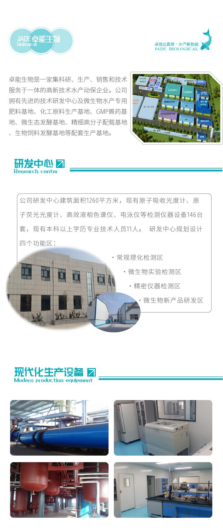虾蟹酵素-5.png